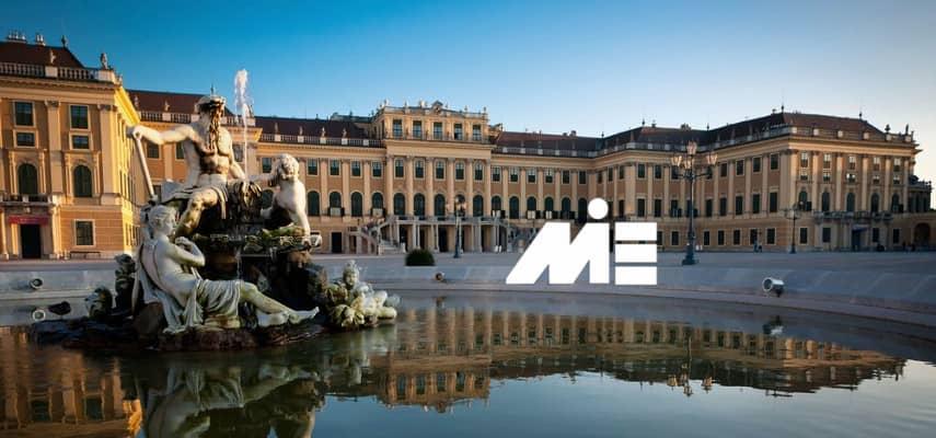 تحصیل در اتریش با مدرک دیپلم و مدارک مورد نیاز اخذ ویزای تحصیلی اتریش
