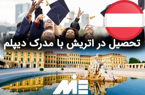تحصیل در اتریش با مدرک دیپلم