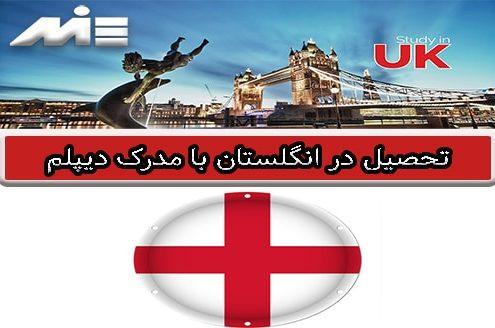 تحصیل در انگلستان با مدرک دیپلم