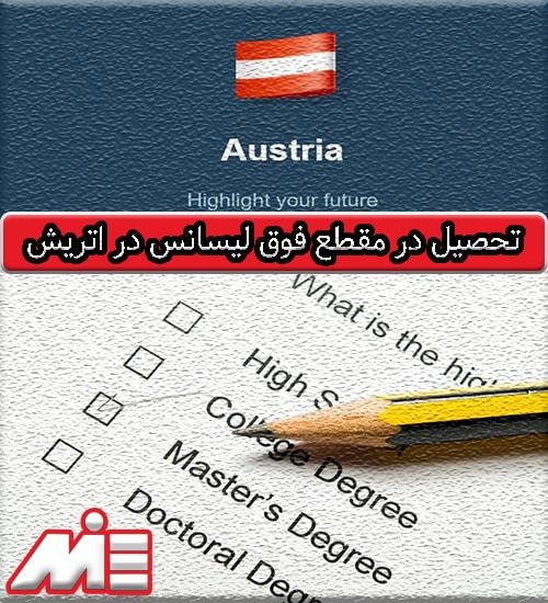 تحصیل در مقطع فوق لیسانس در اتریش