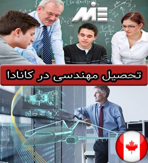 تحصیل مهندسی در کانادا