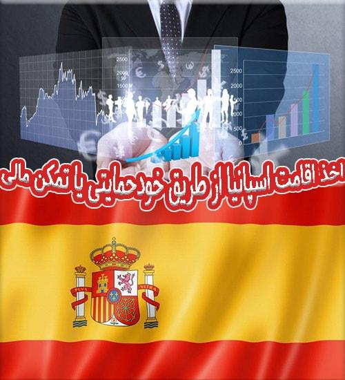 تمکن مالی اسپانیا و اخذ اقامت اسپانیا از طریق خود حمایتی یا تمکن مالی