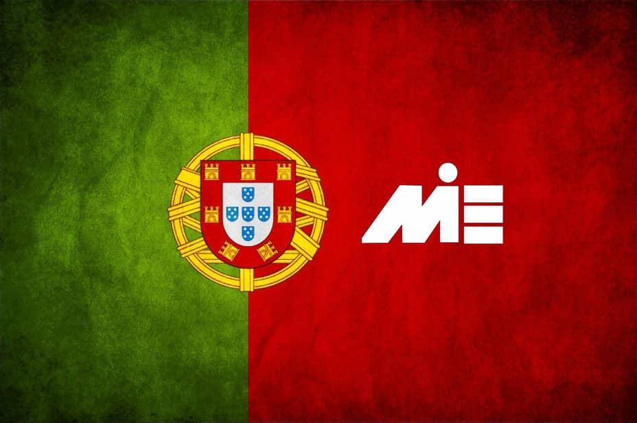 خرید ملک در پرتغال و اخذ اقامت پرتغال