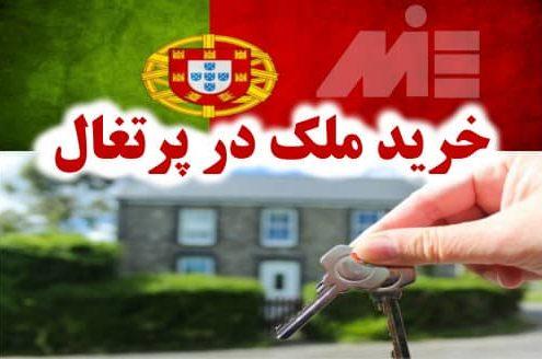 خرید ملک در پرتغال