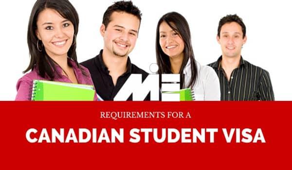 شرایط ویزای تحصیلی کانادا و مدارک مورد نیاز