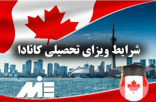 شرایط ویزای تحصیلی کانادا