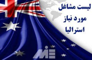 لیست مشاغل مورد نیاز استرالیا