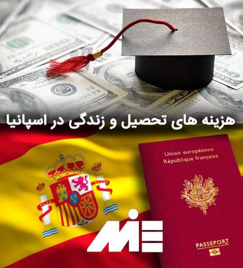 هزینه های تحصیل و زندگی در اسپانیا