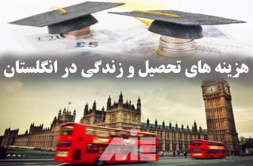 هزینه های تحصیل و زندگی در انگلستان