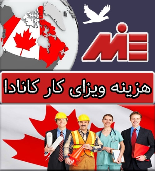 هزینه ویزای کار کانادا
