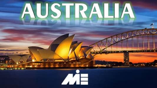 ویزای توریستی استرالیا و شرایط عمومی