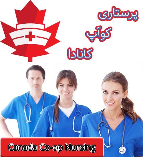 پرستاری کوآپ کانادا