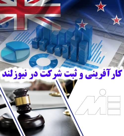 کارآفرینی و ثبت شرکت در نیوزلند
