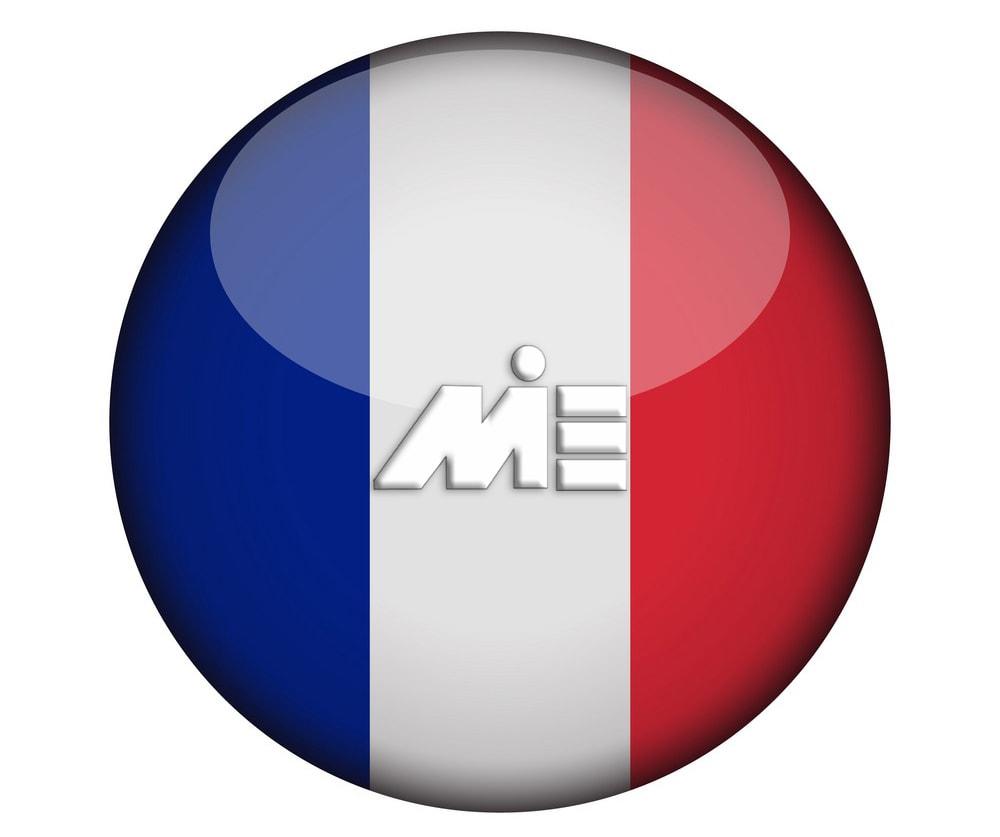 پرچم فرانسه - مهاجرت به فرانسه