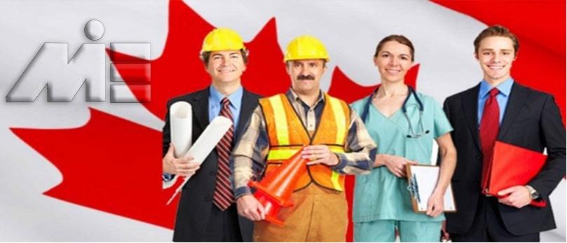 کار در کانادا - ویزای کار کانادا - مهاجرت کاری به کانادا - اسکیل ورکر کانادا