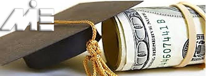 بورسیه و هزینه های تحصیل در خارج از کشور