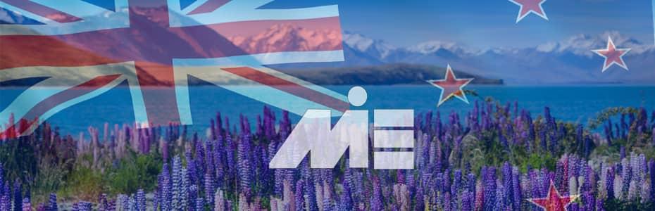 کارآفرینی و ثبت شرکت در نیوزلند و شرایط عمومی