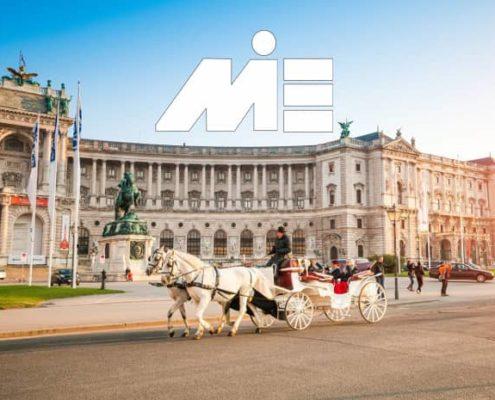 بلوکارت اتریش و خدمات مؤسسه MIE اتریش