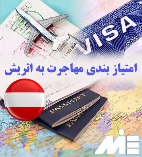 امتیاز بندی مهاجرت به اتریش