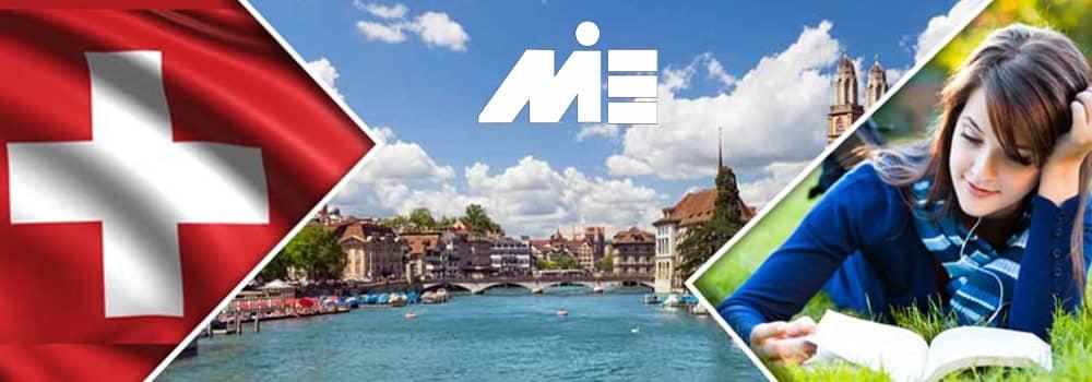 تحصیل و اعزام دانشجو به سوئیس و بورسیه تحصیلی سوئیس