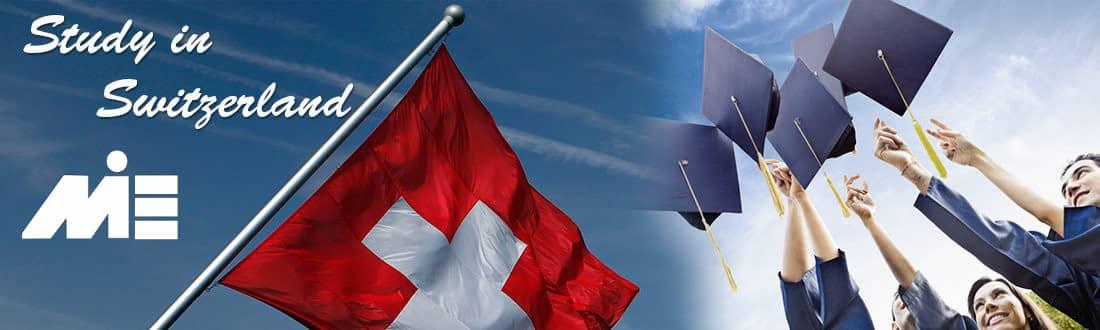 تحصیل و اعزام دانشجو به سوئیس و زمان اعزام دانشجو به سوئیس