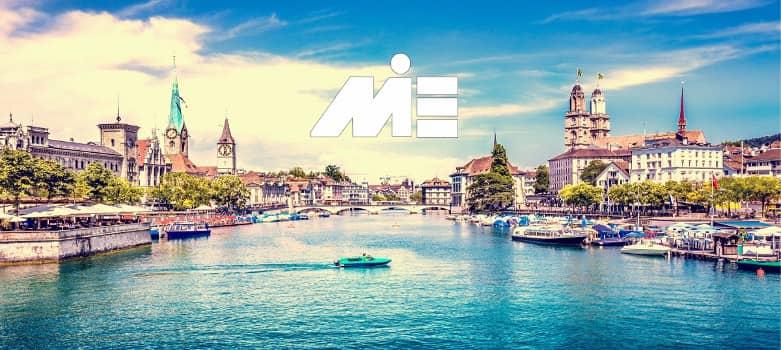 تحصیل و اعزام دانشجو به سوئیس و شرایط عمومی