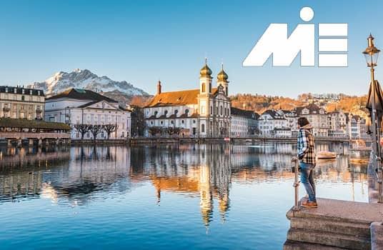 تحصیل و اعزام دانشجو به سوئیس و موسسه معتبر MIE (ملکپور)