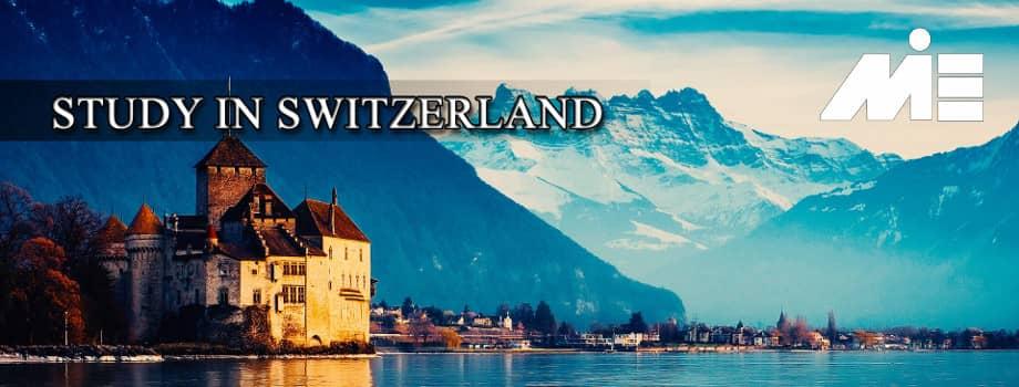 تحصیل و اعزام دانشجو به سوئیس و هزینه های تحصیل در سوئیس