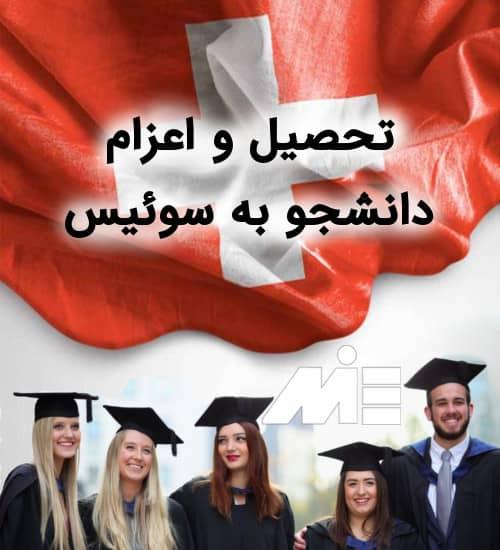 تحصیل و اعزام دانشجو به سوئیس