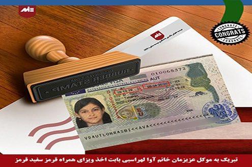 آوا لهراسبی - ویزای همراه قرمز سفید قرمز اتریش