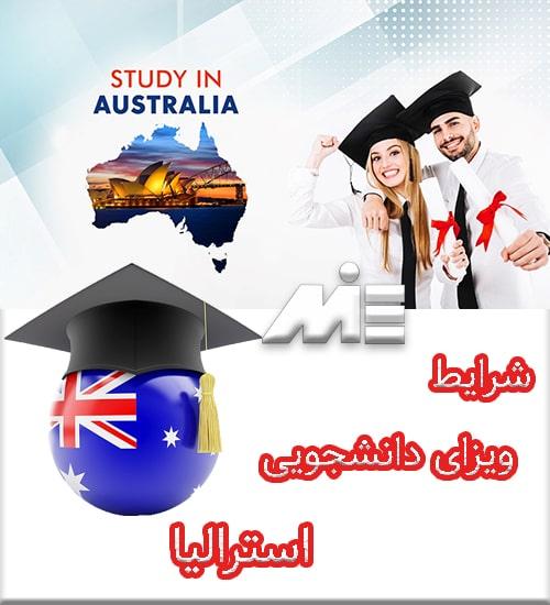 شرایط ویزای دانشجویی استرالیا