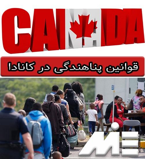قوانین پناهندگی در کانادا