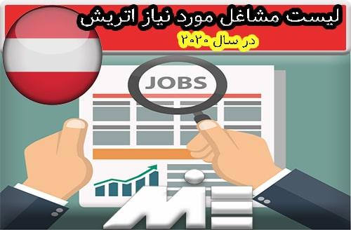 لیست مشاغل مورد نیاز اتریش 2020
