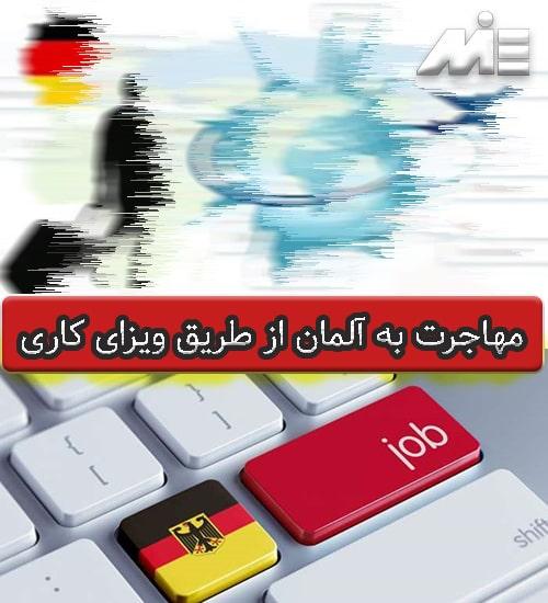 مهاجرت به آلمان از طریق ویزای کاری