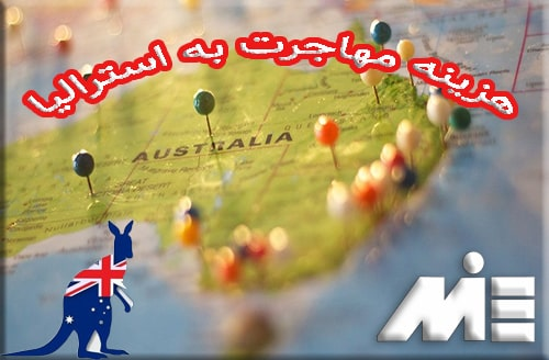 هزینه مهاجرت به استرالیا