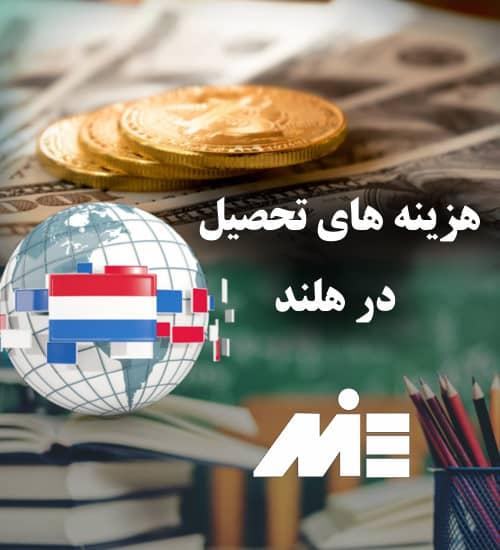 هزینه های تحصیل در هلند