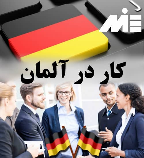 کار در آلمان