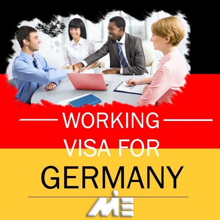 کار در آلمان - ویزای کاری آلمان - مهاجرت کاری به آلمان - لیست مشاغل مورد نیاز آلمان