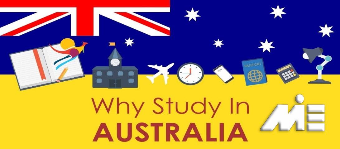 چرا تحصیل در استرالیا - شرایط ویزای تحصیلی استرالیا - شرایط تحصیل در استرالیا