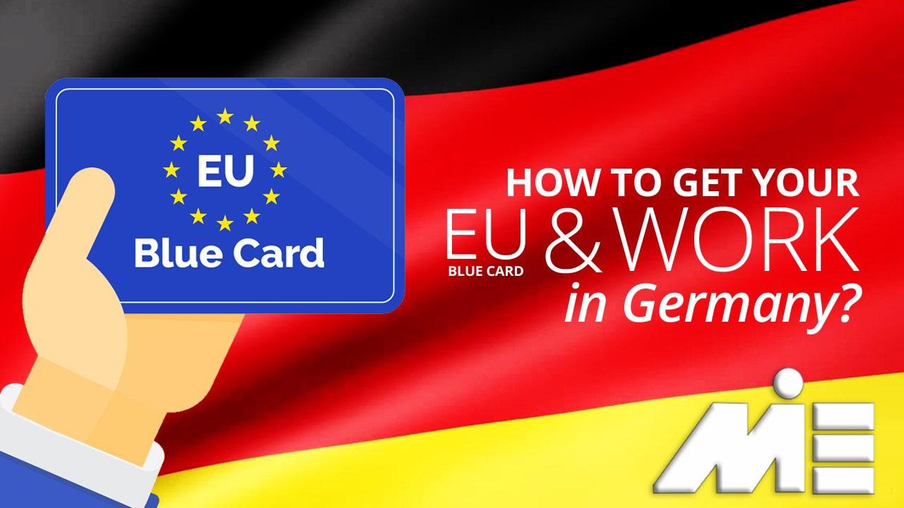 بلوکارت اروپا - چگونه بلوکارت بگیریم؟ - کارت آبی - Blue Card