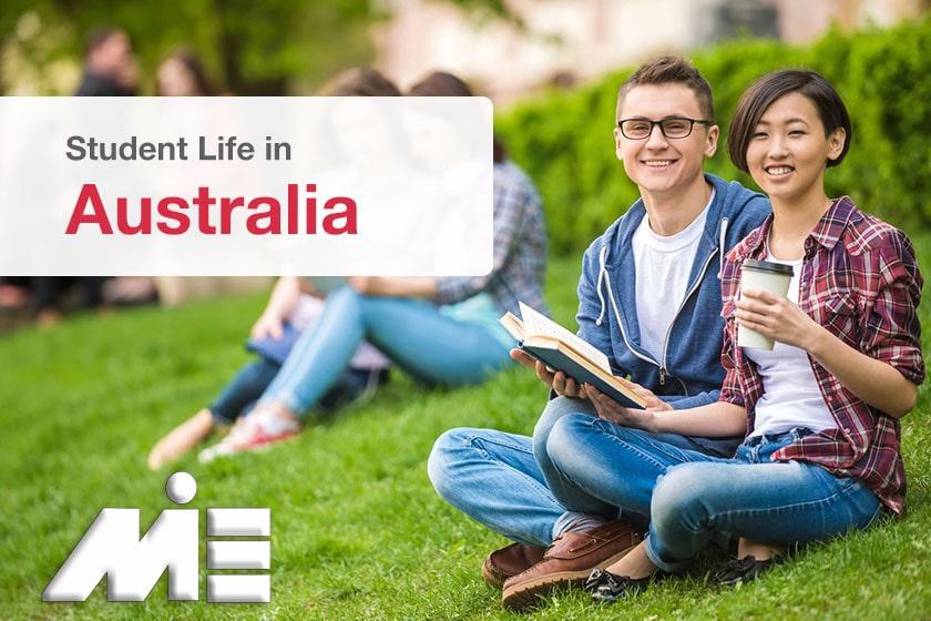 زندگی دانشجویی در استرالیا - ویزای تحصیلی استرالیا - تحصیل در استرالیا