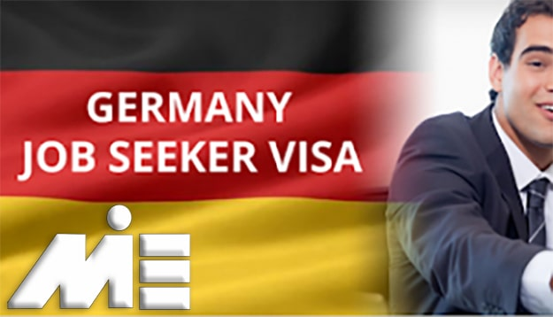 ویزای جستجوی کار آلمان - کار در آلمان - ویزای جاب سیکر آلمان