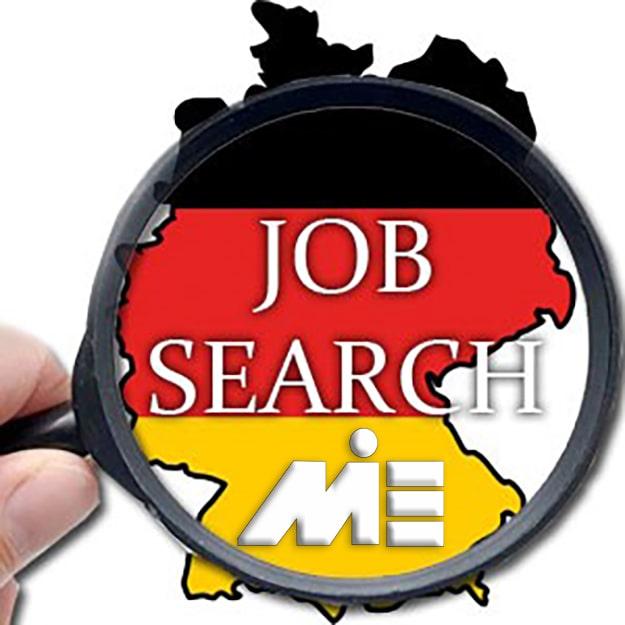 جستجوی کار در آلمان - ویزای جاب سیکر آلمان - کاریابی در آلمان - چگونه در آلمان کار پیدا کنیم؟