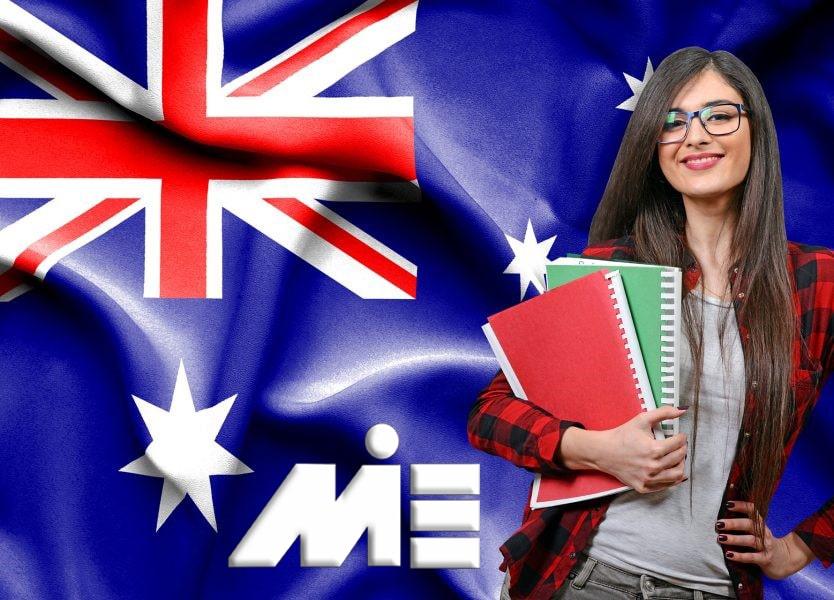 تحصیل در استرالیا - ویزای دانشجویی استرالیا - ویزای تحصیلی استرالیا - تحصیل در دانشگاههای استرالیا