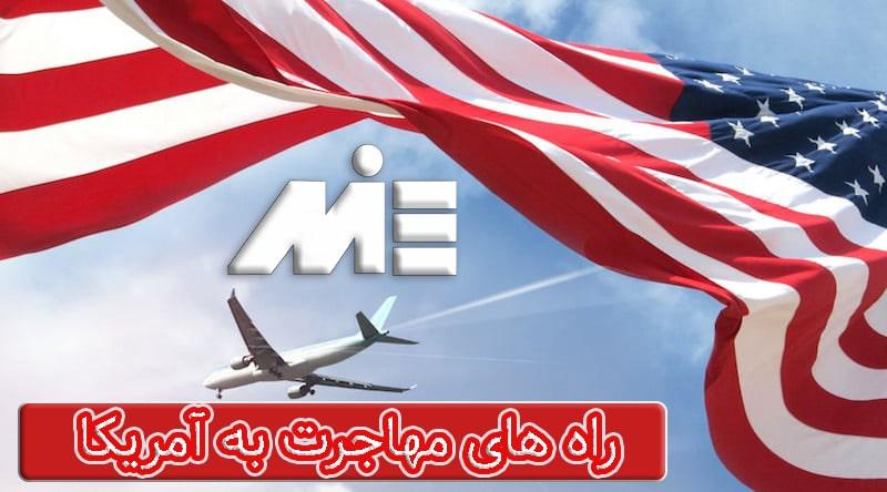 راههای مهاجرت به آمریکا - پرچم آمریکا - پرواز به سمت آمریکا - اقامت آمریکا - تابعیت آمریکا - شهروندی آمریکا