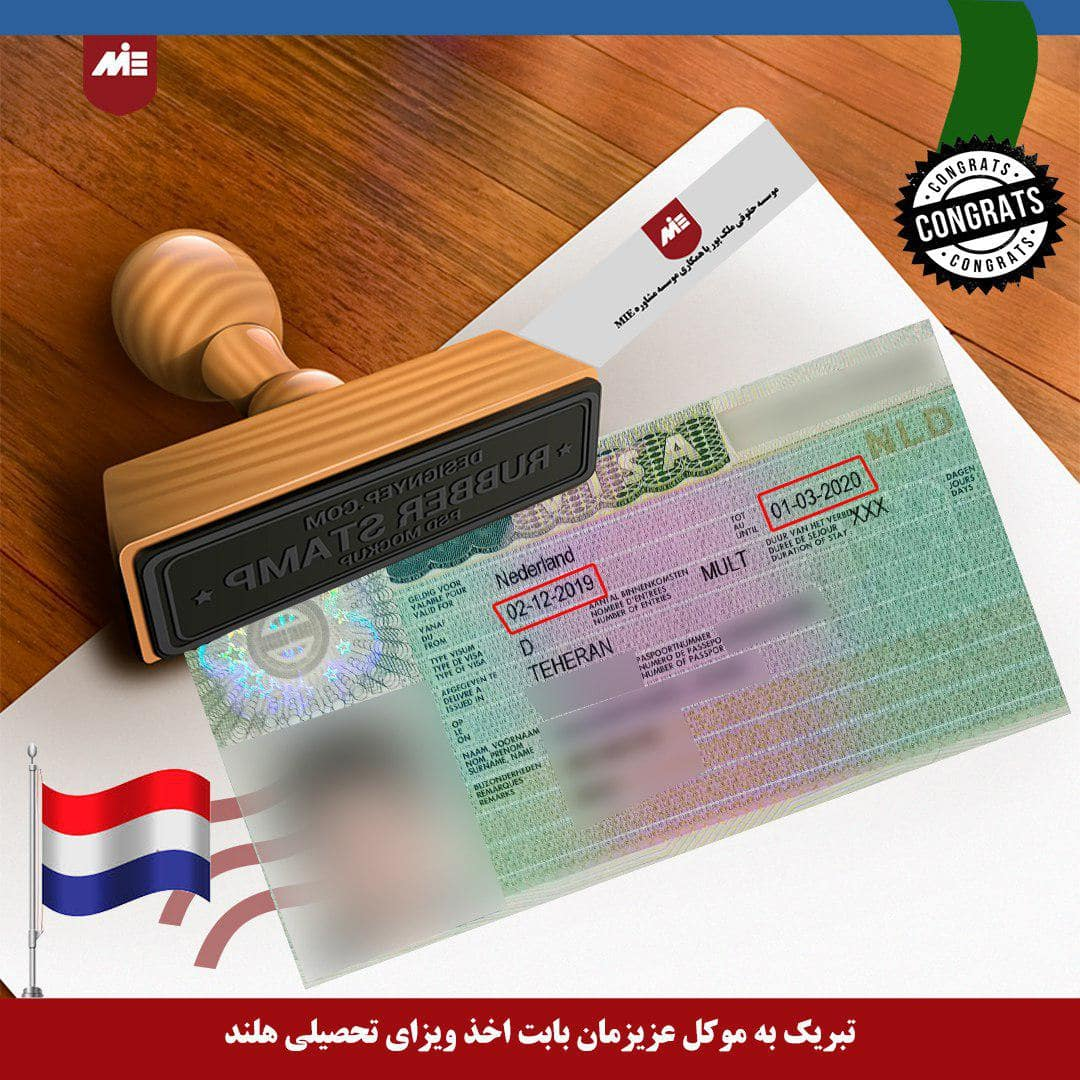 موکل عزیز ( محمدجواد یزدان پناه ) - ویزای تحصیلی هلند