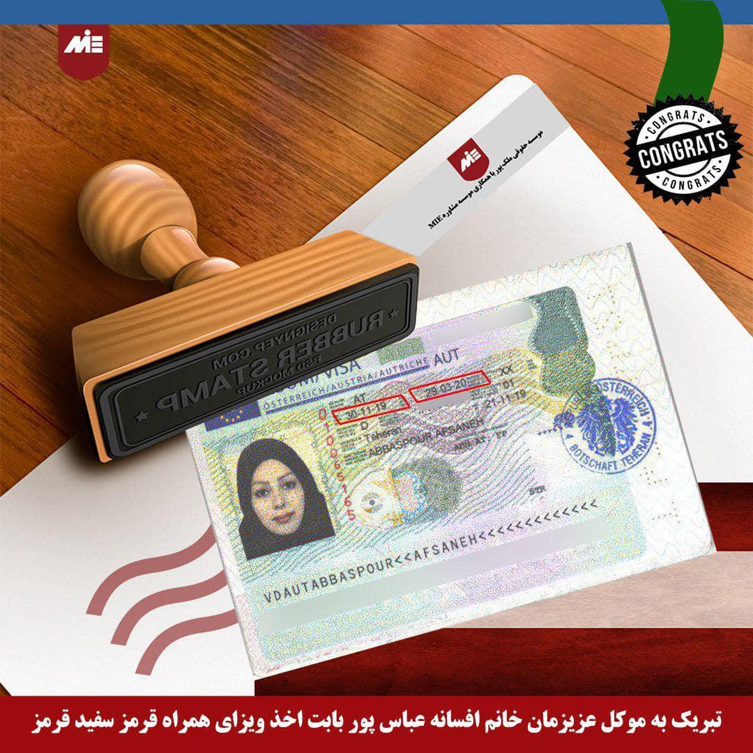 افسانه عباس پور - ویزای همراه قرمز سفید قرمز