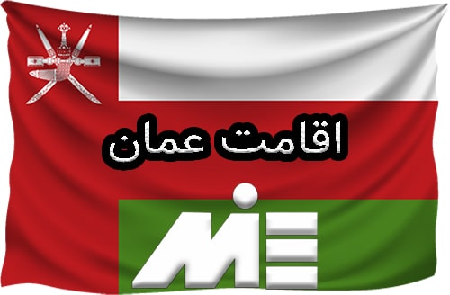 اقامت عمان