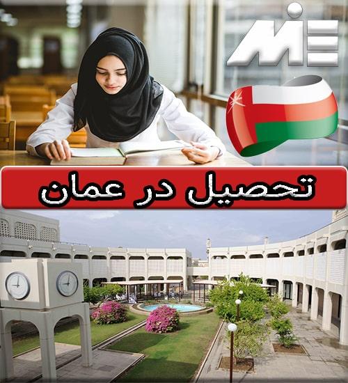 تحصیل در عمان