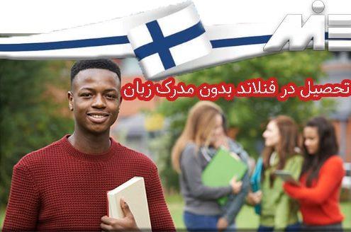 تحصیل در فنلاند بدون مدرک زبان